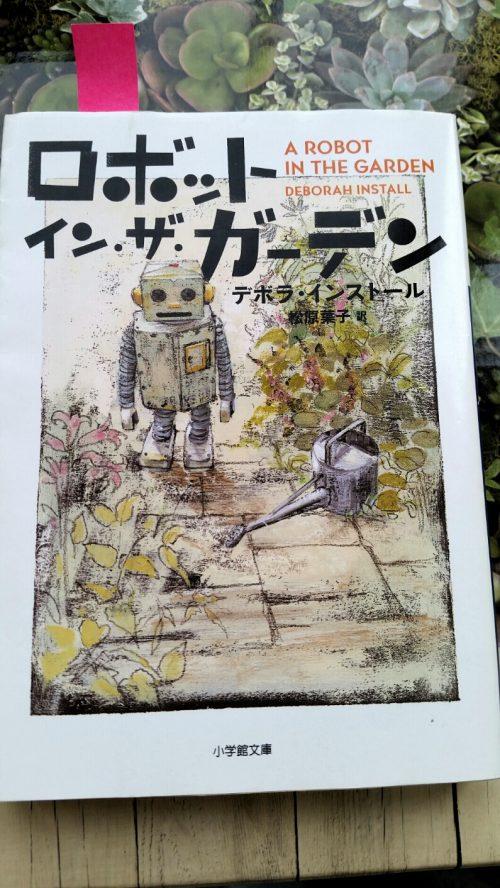 ロボット・イン・ザ・ガーデンが英国版ドラえもんと言われるワケ