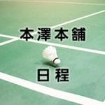 本澤本舗 日程