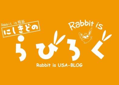 らびろぐ #14 連日ご来店多数です 〜Rabbit is製品に関してのBlog〜