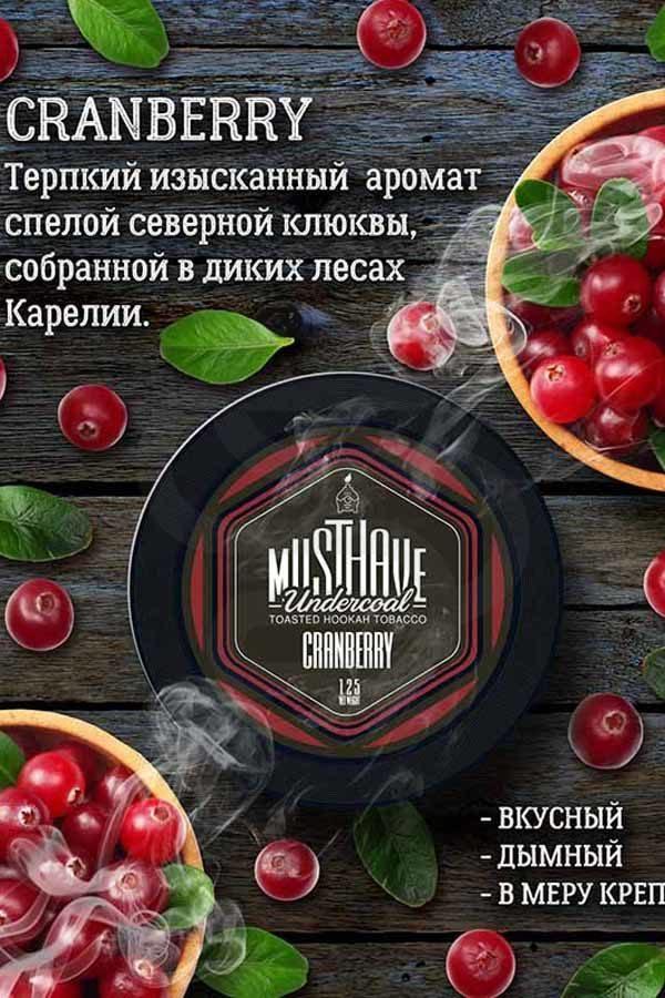 MustHave / Cranberry(Raspberry系に近いタイプの、サッパリした甘さのBerry系の香り)