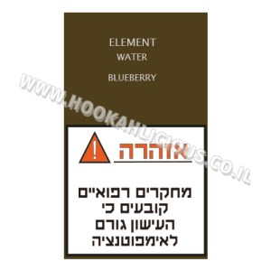 (בלוברי) ELEMENT WATER Bluberry