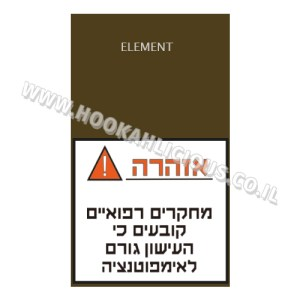 (רימון קריר) ELEMENT AIR Garnet Holls