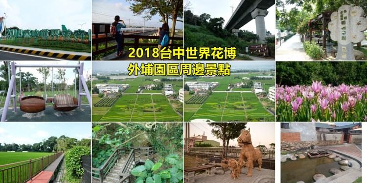 台中外埔  2018台中花博外埔園區周邊景點推薦、半日行程規劃。