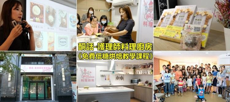 台中北區  酮話護理師料理廚房,生酮蛋糕、低醣甜點,糖尿病的病人有口福了!