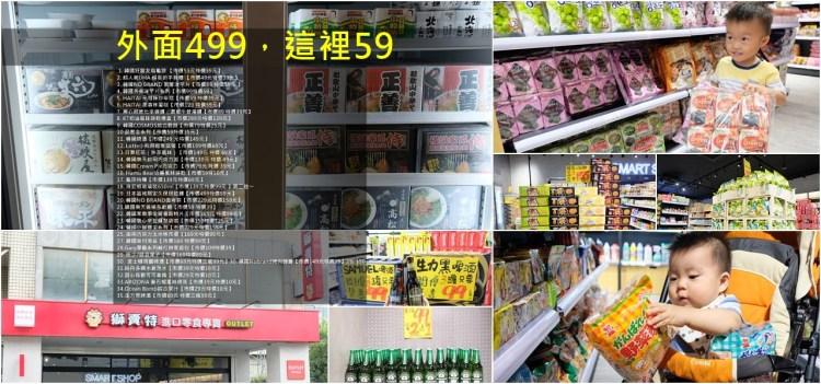 台中南屯  獅賣特進口零食專賣向上三店,瘋狂特價10元起,中元普渡掃貨首選!