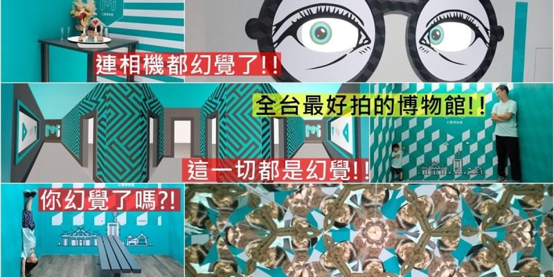 台中博物館||幻覺博物館,全世界最火紅的台中景點,就是要幻覺你Museum of Illusions - Taichung