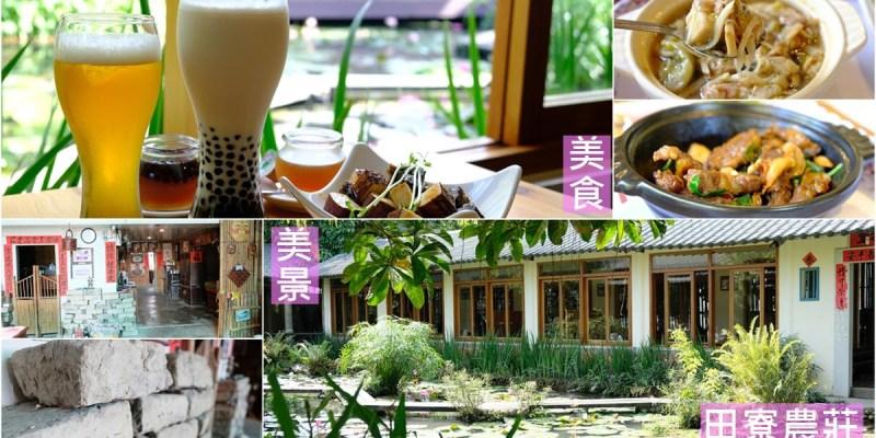 台中南屯  田寮農莊,隱藏版總舖師的手路菜,給你滿滿古早味農家菜的景觀餐廳