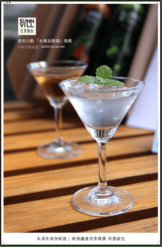 【邀稿】上村酒廠花果椿妝,週末小酌「水果派對酒」推薦!