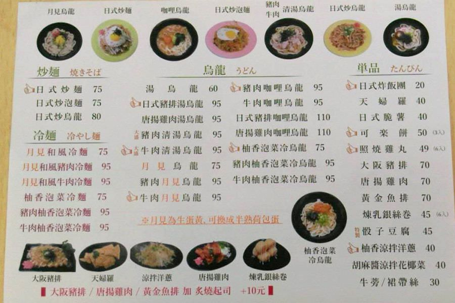 豚丼 菜單