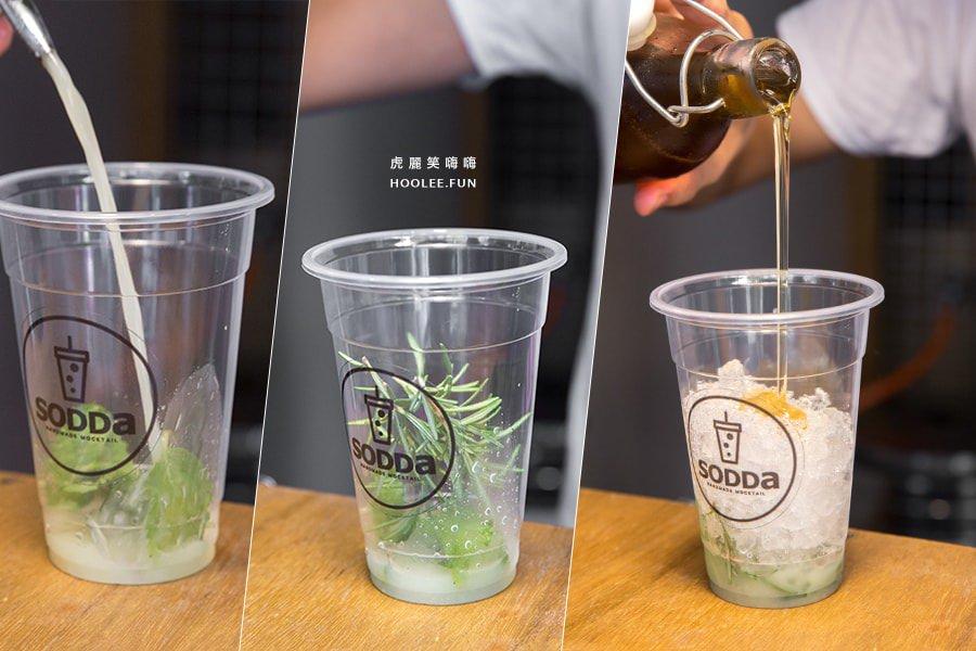 SODDA蘇打冰飲室 高雄 崛江 新崛江 迷迭香的奇遇 NTD60 迷迭香、薄荷、檸檬、蘇打水