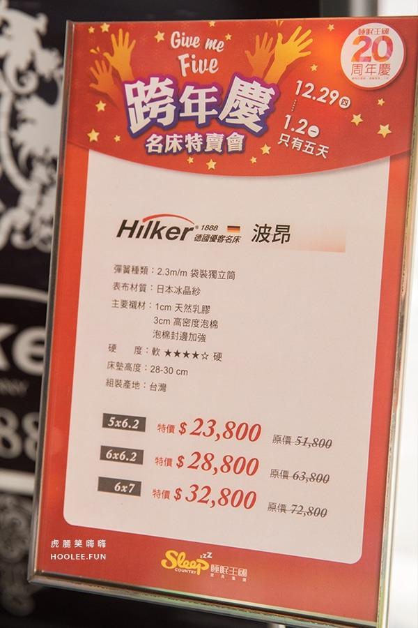 睡眠王國20週年慶 美國 優克名床 波昂 特價NTD23,800 原價51,800