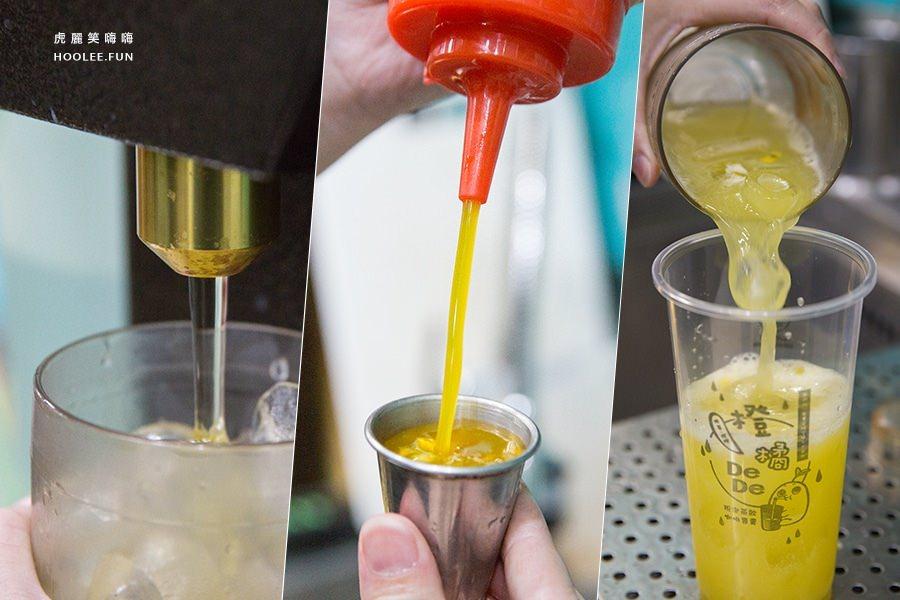 橙橘DEDe 百香三劍客 蔗糖、百香果 做基底