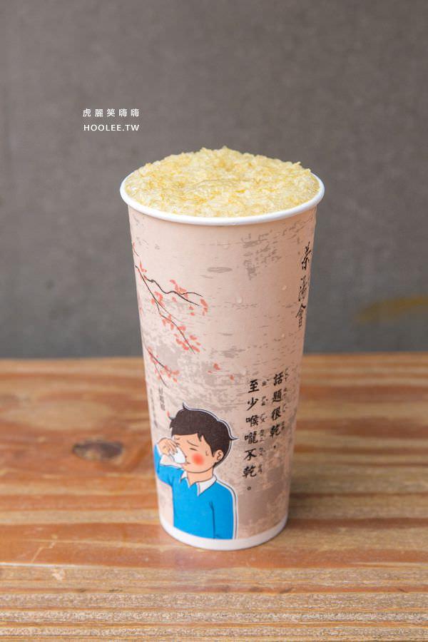小學課本的逆襲 高雄 茶湯會 翡翠檸檬 NT$55