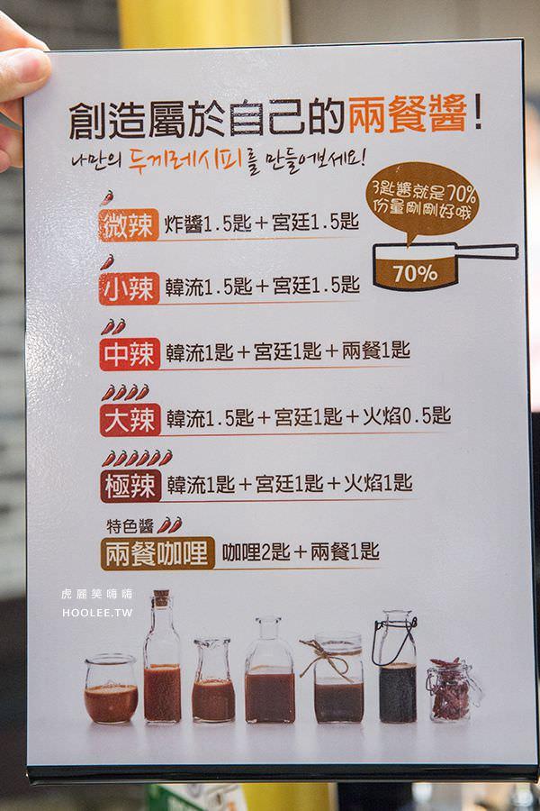 兩餐 高雄 韓國年糕火鍋吃到飽 兩餐醬製作