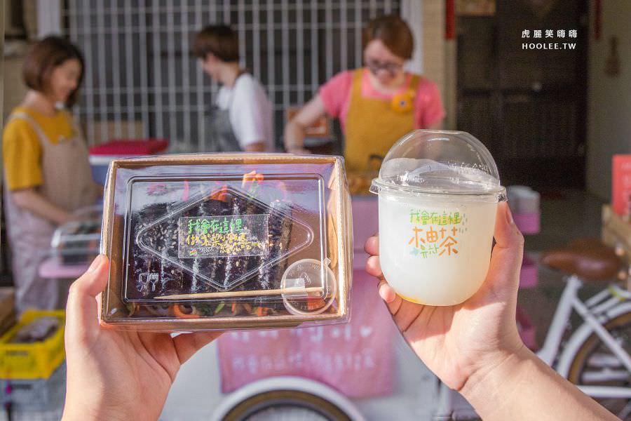 我會在這裡 小韓食三輪車 屏東美食 年糕超搭可爾必思柚子果粒茶 NT$45