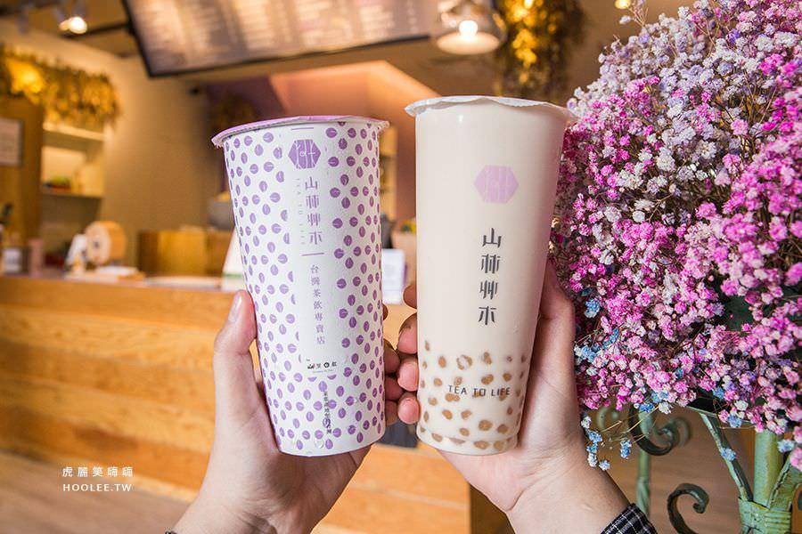 山林艸木 台灣茶飲專門(台南)人氣必喝昭和花生牛奶,超美飲料店!酸甜戀愛夢露水果茶