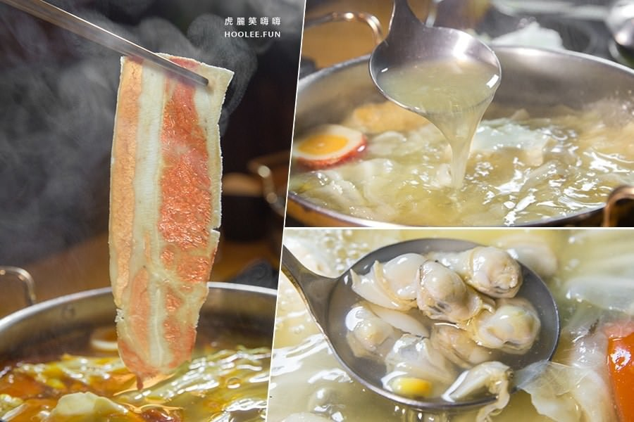 真賀涮涮鍋