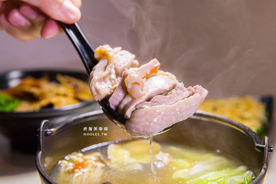 位於鼓山區華榮路上,提供多樣化特色鍋物和每日限定6種湯底。人氣必點的土雞鍋、燒肉飯、蒜香麵線、過貓沙拉、炸物、烤物等料理都不錯,滿足喜歡火鍋的吃貨們。虎麗蠻推薦大家來品嚐蛤蜊雞鍋和鳳梨苦瓜雞,一個清香甘醇,一個濃郁鮮甜,搭配嚴選黑羽土雞腿肉特別可口,加上特調黃金醬料更提升風味。 食家個人土雞鍋 高雄 蛤蜊雞鍋 NT$160 C套餐 食家燒肉飯+燙青菜 NT$79 ▲蛤蜊雞鍋 NT$160,升級搭配D套餐(食家燒肉飯+過貓沙拉) NT$89,這一鍋滿足想吃海鮮又想吃肉的味蕾,清爽的蛤蜊雞湯加了薑片,充滿溫潤的香氣及口感,湯底鮮美甘醇不會覺得鹹膩,嚴選黑羽土雞腿肉非常鮮嫩扎實。 食家個人土雞鍋 高雄 左營 蛤蜊雞鍋 NT$160 ▲黑羽土雞腿肉給的份量夠,每一份肉質都很飽滿,吸附了湯汁的香醇滋味,不用沾醬就很鮮美。 食家個人土雞鍋 高雄 左營 沾醬 ▲喜歡濃郁口味的也可以搭配獨家特製沾醬,加了豆乳的醬料更美味,鹹鹹甜甜頗有層次。 食家個人土雞鍋 高雄 左營 沾醬 ▲沾醬有好吃的黃金比例,使用半塊豆腐乳加上一湯匙特製醬,滋味濃厚又香醇。 食家個人土雞鍋 高雄 左營 蛤蜊雞鍋 NT$160 ▲蛤蜊給的量也不少,每一顆都新鮮飽滿,不太有鹹度,吃起來很涮嘴。 食家個人土雞鍋 高雄 左營 蛤蜊雞鍋 NT$160 ▲蔬菜、金針菇都很鮮脆,還能嚐到湯汁精華。 食家個人土雞鍋 高雄 左營 蛤蜊雞鍋 NT$160 ▲雞湯加了蛤蜊提升鮮甜口感,喝起來有獨特的清香味,剛煮好的熱湯很暖胃。如果吃到一半覺得湯涼掉了,可以請店員將湯加熱,服務非常貼心呢! 食家個人土雞鍋 高雄 食家燒肉飯 ▲D套餐(食家燒肉飯+過貓沙拉) NT$89,吃土雞鍋配食家燒肉飯很過癮,燒肉有先醃漬過,滋味香醇濃郁,帶點鹹香甜口感。 食家個人土雞鍋 高雄 食家燒肉飯 ▲燒肉有些許鹹度非常下飯,配著沒有淋醬汁的白飯剛剛好。 食家個人土雞鍋 高雄 食家燒肉飯 ▲如果要品嚐多層次滋味,可以舀一匙白飯加上燒肉、泡菜享用,醬香融合酸辣口感愈吃愈涮嘴。 食家個人土雞鍋 高雄 涼拌過貓 ▲過貓沙拉很適合夏天享用,清涼爽脆的過貓擠上滿滿美乃滋、花生粉,吃起來略帶甜味,是十分爽口的一道沙拉。 食家個人土雞鍋 高雄 涼拌過貓 ▲過貓在嘴裡卡滋卡滋的很療癒,加上醬料散發出花生香氣,虎麗很喜歡這道料理,推薦吃貨們點一份來嚐鮮。 食家個人土雞鍋 高雄 鳳梨苦瓜雞鍋 NT$150 A套餐 蒜香麵線+燙青菜 NT$69 ▲鳳梨苦瓜雞鍋 NT$150,升級搭配A套餐(蒜香麵線+燙青菜) NT$69,很受大家喜愛的鳳梨苦瓜雞鍋濃醇鮮甜,剛端上桌就能聞到陣陣香氣,可以加點套餐享用更飽足,蒜香麵線也是店內人氣料理。 食家個人土雞鍋 高雄 鳳梨苦瓜雞鍋 NT$150 ▲黑羽土雞腿肉帶皮,口感扎實又Q嫩,吸收湯汁的鮮甜香很夠味。 食家個人土雞鍋 高雄 鳳梨苦瓜雞鍋 NT$150 ▲湯底喝起來微苦甘甜很解膩,搭配高麗菜、金針菇增添咬感,濃郁的滋味讓人一喝就停不下來。 食家個人土雞鍋 高雄 蒜香麵線 ▲A套餐(蒜香麵線+燙青菜) NT$69,嚴選崁頂老店義香黑、白麻油料理蒜香麵線,略有鹹度的滋味很順口,麵線帶點獨特香氣和咬感,融合蒜香愈吃愈涮嘴。 食家個人土雞鍋 高雄 蒜香麵線食家個人土雞鍋 高雄 燙地瓜葉 ▲湯青菜是虎麗愛吃的地瓜葉,加上蒜末調味,簡單又香醇,三餐在外很少攝取纖維質的可以多點青菜來品嚐。 食家個人土雞鍋 高雄 豆乳雞 NT$50 ▲豆乳雞 NT$50,食家個人土雞鍋還有供應炸物料理,醃漬過的豆乳雞有點鹹甜滋味,肉質鮮嫩且扎實,吃起來外酥內軟很香醇,可以蘸點帶有微辣口感的胡椒粉提升風味。 食家個人土雞鍋 高雄 豆乳雞 NT$50 食家個人土雞鍋 高雄 脆皮肥腸 NT$120 ▲脆皮肥腸 NT$120,這道完全是虎麗的心頭好,外層微酥、內層軟嫩飽滿,很容易咀嚼而且不油膩,搭配蒜末、胡椒粉享用更好吃。 食家個人土雞鍋 高雄 脆皮肥腸 NT$120 食家個人土雞鍋 高雄 烤鹹豬肉 NT$120 ▲烤鹹豬肉 NT$120,除了炸物之外還有烤物也是不錯的選擇,烤鹹豬肉保有Q彈咬感,鹹度不會太高,直接單吃也沒問題。 食家個人土雞鍋 高雄 烤鹹豬肉 NT$120 ▲建議大家搭配醃漬的黃瓜片一起食用,比較清爽解膩,或是蘸些微酸甜的蒜末醬吃也很有層次。 食家個人土雞鍋 高雄 左營 ▲店家有提供清涼冷飲,可以自行取用。 食家個人土雞鍋 高雄 左營 ▲餐具、飲料、佐料都是自取。 食家個人土雞鍋 高雄 菜單 價位 ▲菜單MENU。 食家個人土雞鍋 高雄 菜單 價位 ▲菜單MENU。 食家個人土雞鍋 高雄 左營 ▲店內用餐空間,另一邊有幾桌四人座位。 食家個人土雞鍋 高雄 左營 ▲門店外觀。 食家個人土雞鍋 高雄 左營 食家個人土雞鍋 高