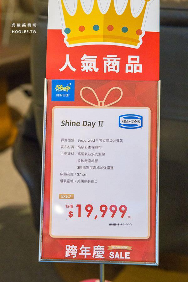 睡眠王國 高雄床墊 美國席夢思名床 Shine DayII 特價 19,999元 / 原價89,000元 (數量有限)