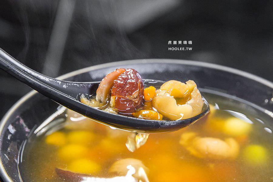 夏雪冰棧 高雄 熱湯圓 NT$45 桂圓紅棗枸杞湯