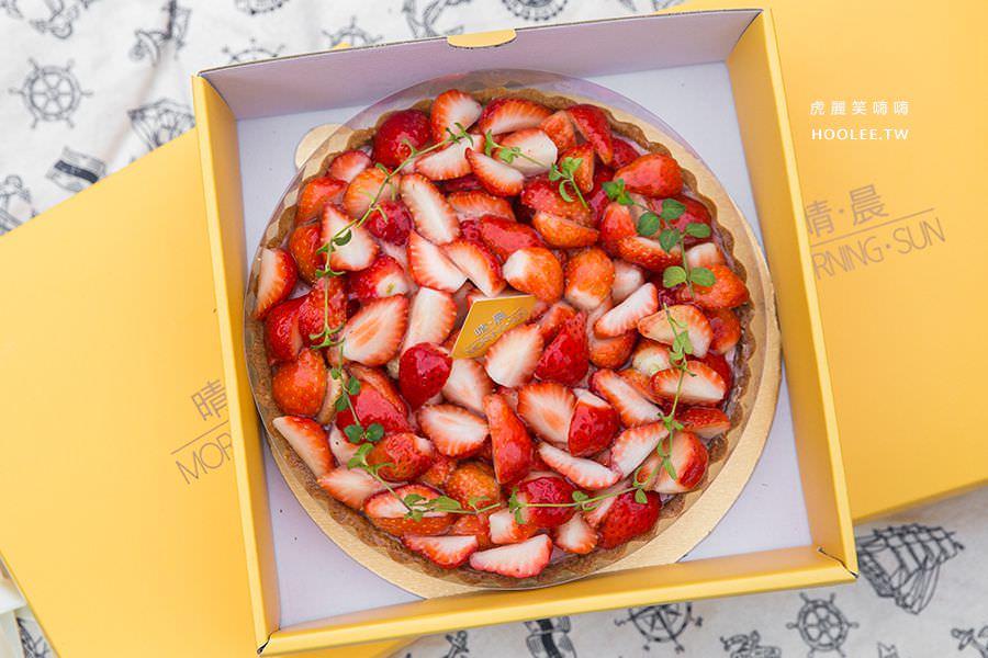 晴晨 Morning Sun Dessert 莓想到 NT$960 / 草莓乳酪塔