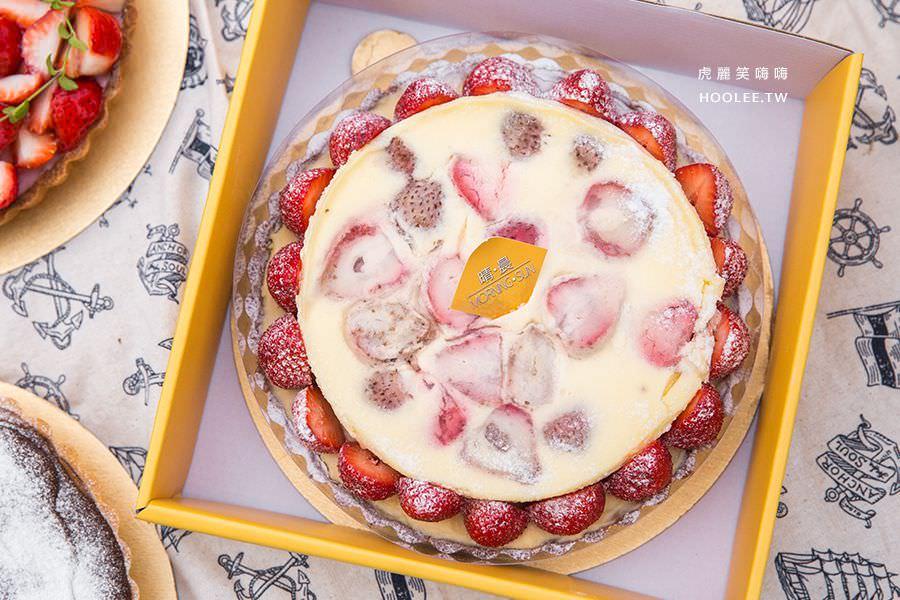 晴晨 草莓布丁塔 8吋 NT$890