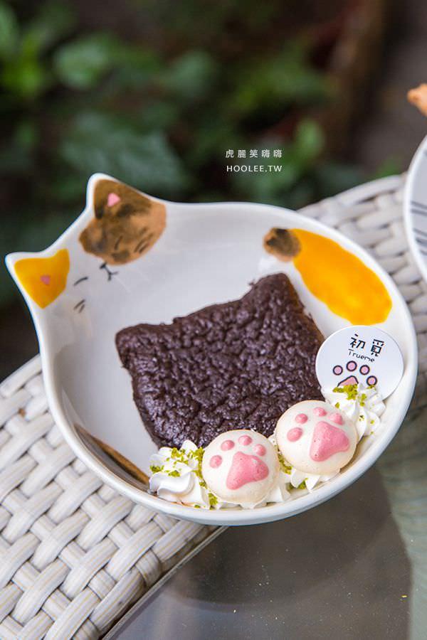 初覓手作餐坊 高雄貓咪主題餐廳 貓頭巧克力 NT$80