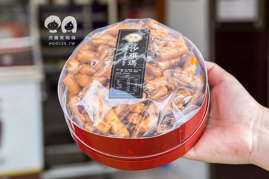 笛爾手作現烤蛋糕 沙琪瑪 一盒NT$135 (250g±)