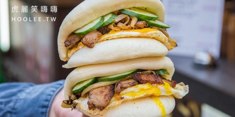 鹹豬包(高雄)瑞豐夜市刈包專賣店!爆漿台式鹹豬肉漢堡,加蛋加起司更銷魂