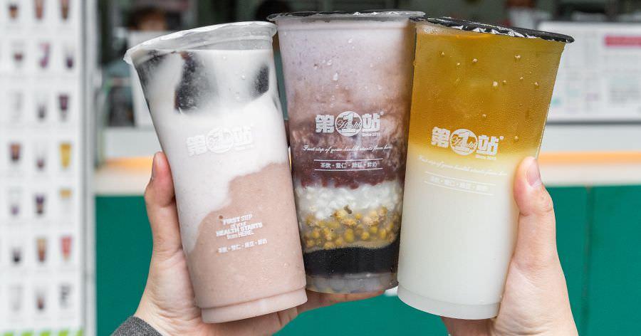 第一站健康飲品 臺南飲料推薦 - 虎麗笑嗨嗨
