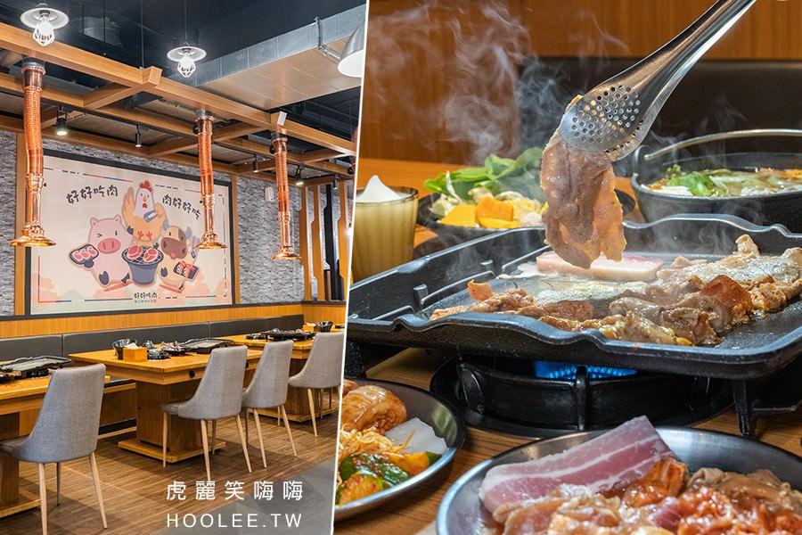 好好吃肉(高雄)韓式烤肉吃到飽!平日午餐只要299元,肉肉.火鍋.飲料.熟食全都無限量供應