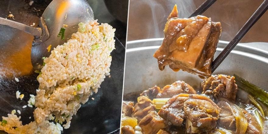 九號食堂(高雄)鳳山五甲平價餐廳!現煮超濃郁花雕雞乾鍋,大火快炒獨家海鮮炒飯