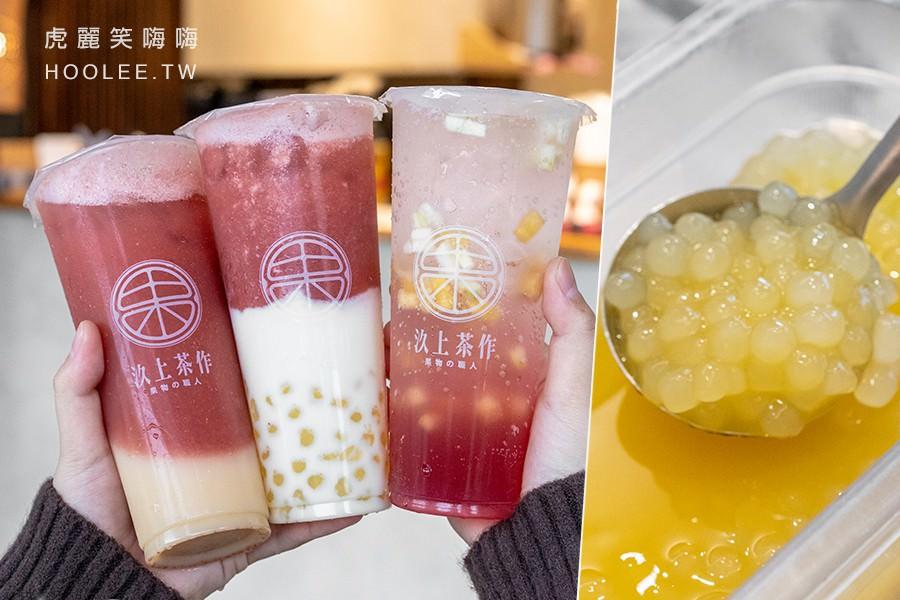 汣上茶作(高雄)草莓季必喝粉紅飲料!推薦手工珍珠草莓牛奶,還有酸甜療癒草莓多多