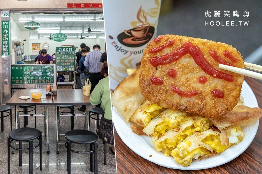 味芳珍早午餐(高雄)30年人氣早餐店!現煎金黃微酥大塊薯餅,推薦玉米起司蛋餅及咖啡牛奶