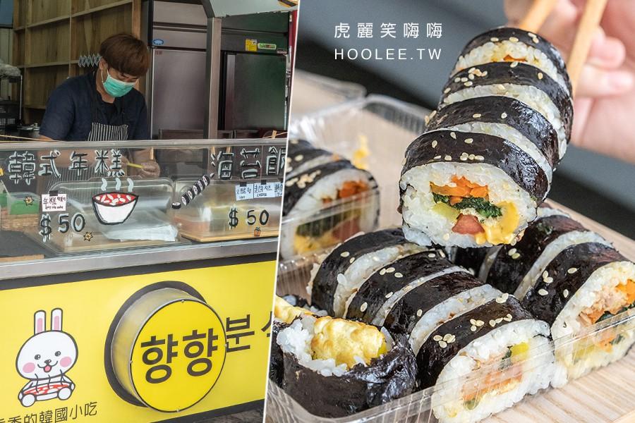 韓國歐巴飯捲(高雄)文藻後門韓國小吃!推薦必吃起司海苔飯捲,微香辣的韓式年糕