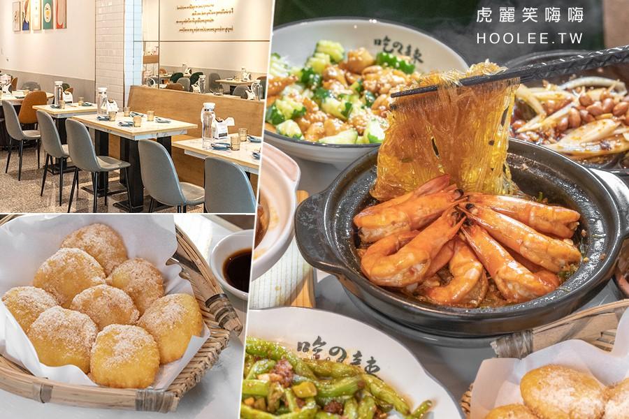 來呷飯川食堂 裕誠店(高雄)文青風川菜小館!傷心皮蛋與鮮蝦粉絲煲,甜點推薦紅糖地瓜糍粑