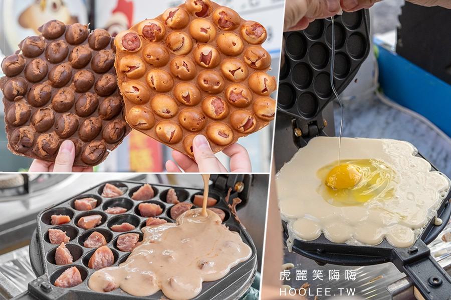 蓁的泡泡蛋(高雄)滿滿餡料雞蛋仔!激推德式香腸與可可卡士達,最療癒起司荷包蛋