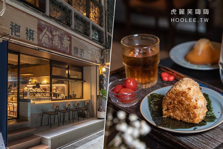 銀座聚場(高雄)鹽埕超隱藏老屋咖啡店!可愛三角鮭魚烤飯糰,必喝加冬瓜的銀座特調