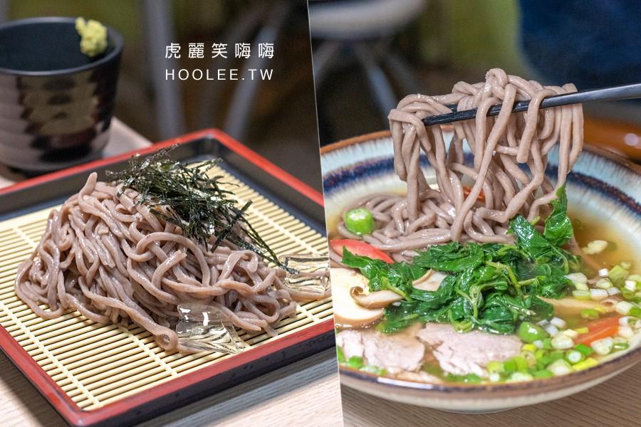 鶴笙麵屋(高雄)超隱藏日式蕎麥麵!激推手工製作蕎麥涼麵,還有蕎麥烏龍湯麵