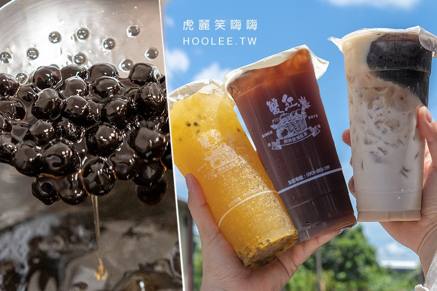 雙紅經典復刻紅茶(高雄)平價大杯量飲料!嚼嚼復刻珍珠鮮奶茶,酸甜戀愛系百香鮮橙綠