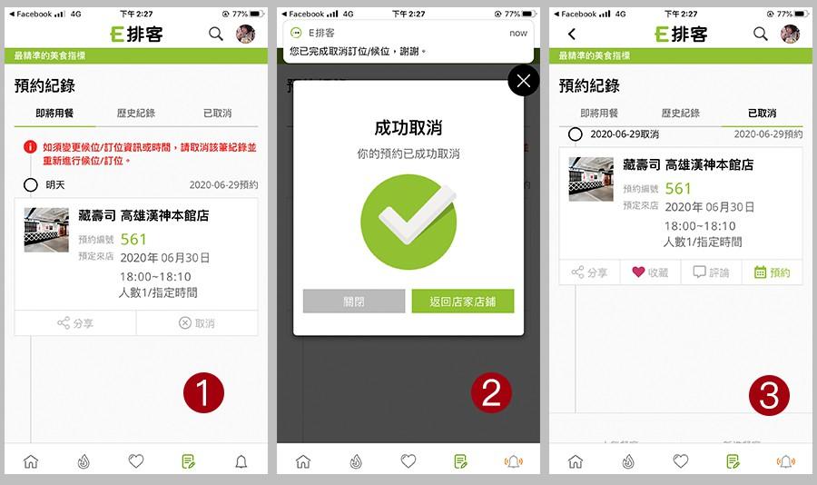 藏壽司 手機取消訂位 E排客app訂位 - 虎麗笑嗨嗨