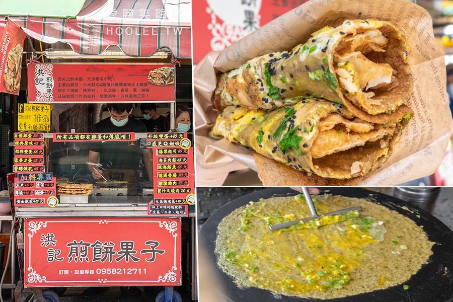 洪記煎餅果子(高雄)現做天津小吃攤!推薦招牌雙蛋煎餅果子,酥酥脆脆加辣更涮嘴