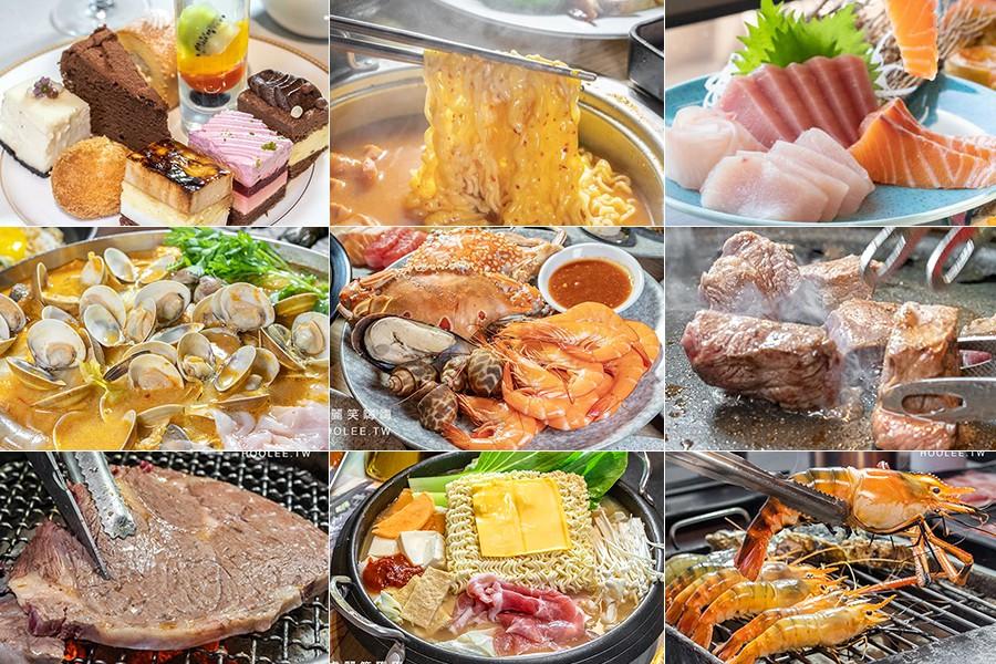 高雄吃到飽(懶人包)超過20間!飯店Buffet.火鍋.燒肉.素食.韓式料理.甜點推薦(2021.02更新)