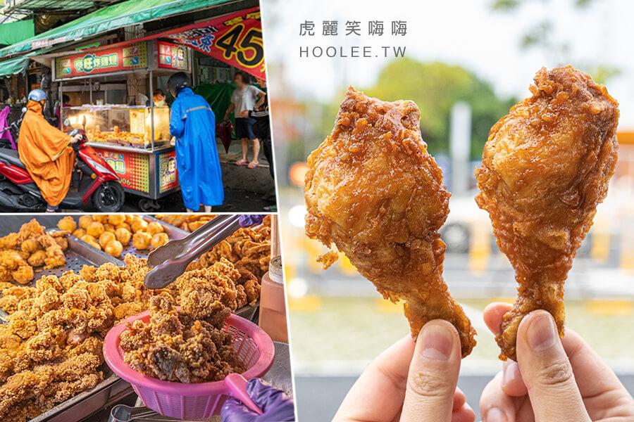 亨旺炸雞翅(高雄)20年平價炸雞店!必吃金黃酥脆多汁的雞腿,手切厚厚甘梅薯條