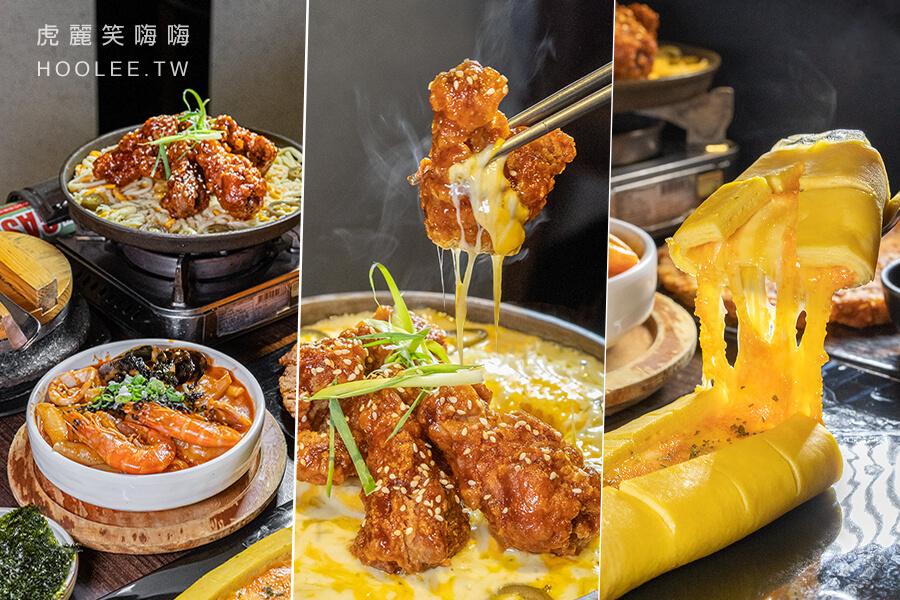 玉豆腐韓式料理 成功店(高雄)超級起司控必吃!雙倍起司瀑布明太子烘蛋捲,噗滋噗滋熔岩起司炸雞