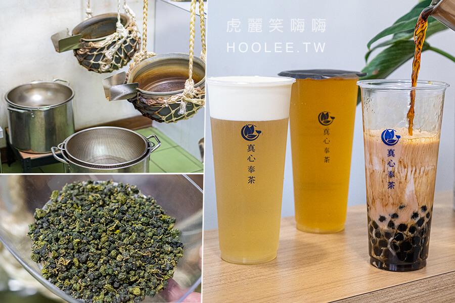 真心奉茶(高雄)職人手作陶甕燒茶!必喝高海拔清香烏龍茶,激推蜂蜜菊花奶蓋及菊普拿鐵珍珠