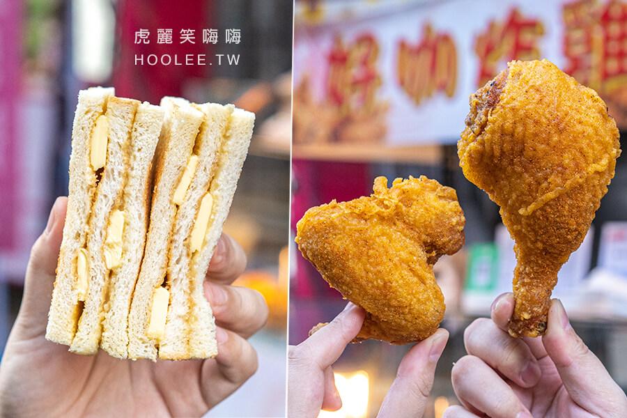 好咖炸雞(高雄)馬來西亞老闆的炸物攤!南洋咖哩霸氣炸雞腿,特製咖椰吐司及鮮奶美祿
