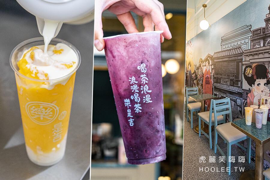 樂是吉 大正浪漫茶室(高雄)摩登復古飲料店!會戀愛的特調果茶,療癒杏仁凍白桃芒果可爾必思