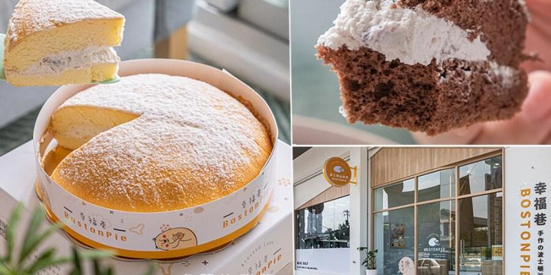 幸福巷波士頓派 自由店(高雄)熊熊波士頓蛋糕新開幕!人氣必吃香草鮮奶芋泥,還有超濃巧克力藍莓