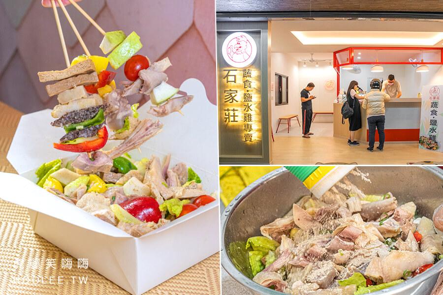 石家莊鹽水雞(高雄)文青風鹽水雞店!超過40種食材選擇,推薦必吃半雞芋籤粿加水果